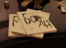 07.07.14 Literature Night with Tea Denolyubova