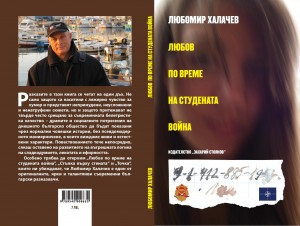 HalachevCover_2_Original-page-001 (1)