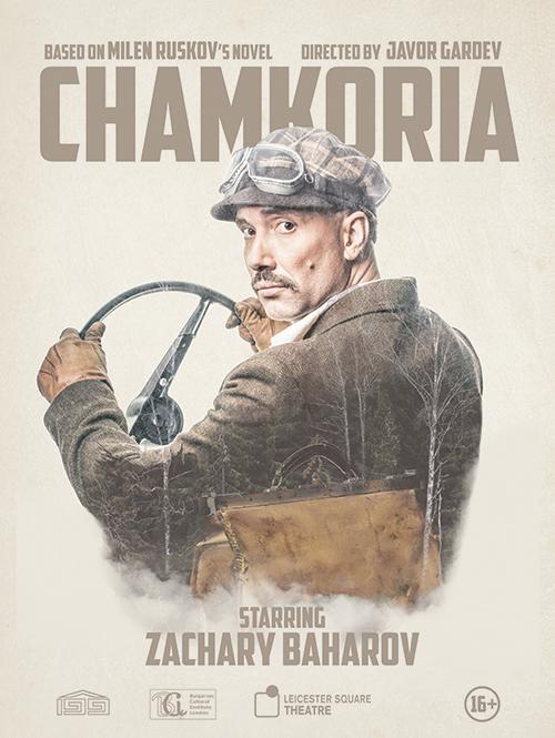 Chamkoria